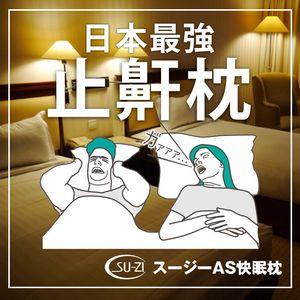 AS快眠止鼾枕