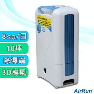 AirRun 日本新科技除濕輪除濕機